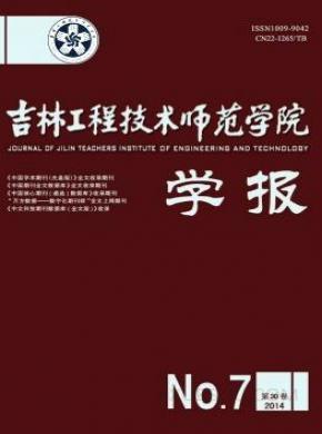 吉林工程技术师范学院学报杂志