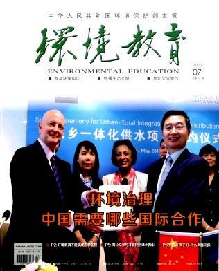 环境教育论文