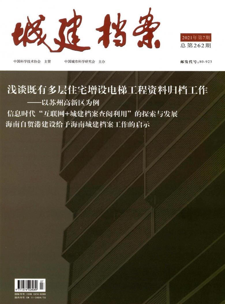 城建档案杂志社