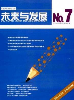 未来与发展杂志