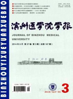 滨州医学院学报杂志