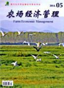 农场经济管理