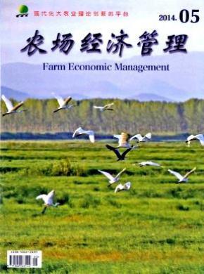 农场经济管理杂志