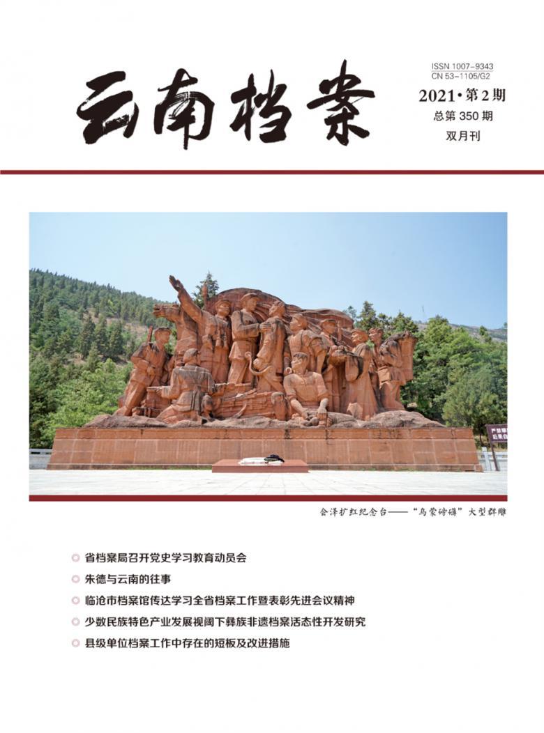 云南档案杂志社
