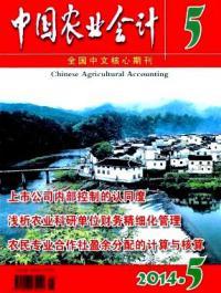 中国农业会计期刊