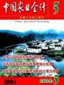 中国农业会计杂志社