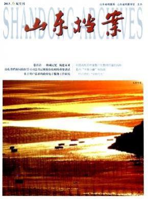 山东档案杂志