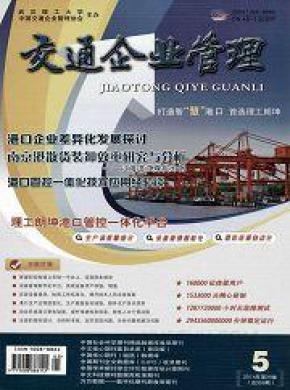 交通企业管理杂志