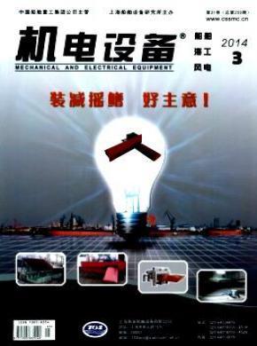 机电设备杂志
