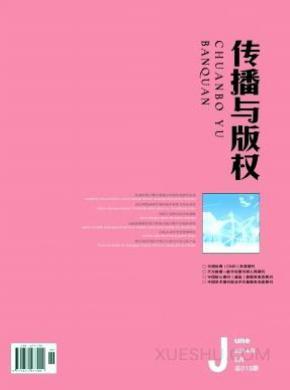 传播与版权杂志