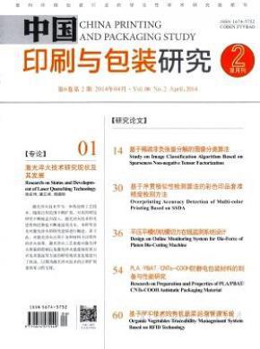 中国印刷与包装研究杂志