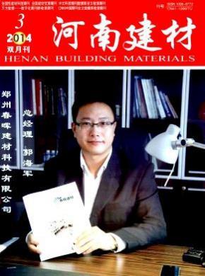 河南建材杂志