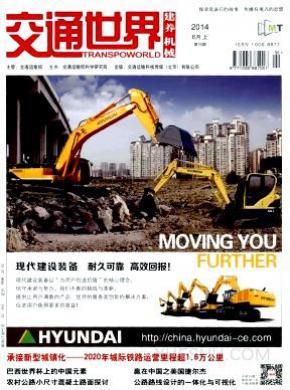 交通世界杂志