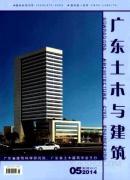 广东土木与建筑