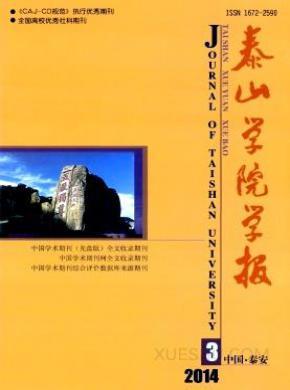 泰山学院学报杂志