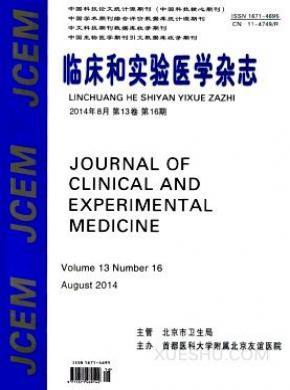 临床和实验医学杂志