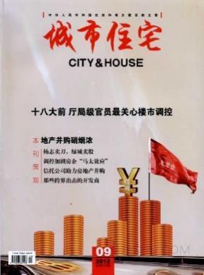 城市住宅杂志