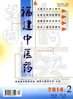 福建中医药杂志