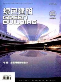绿色建筑期刊