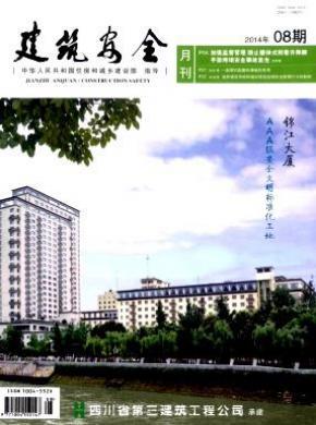 建筑安全杂志