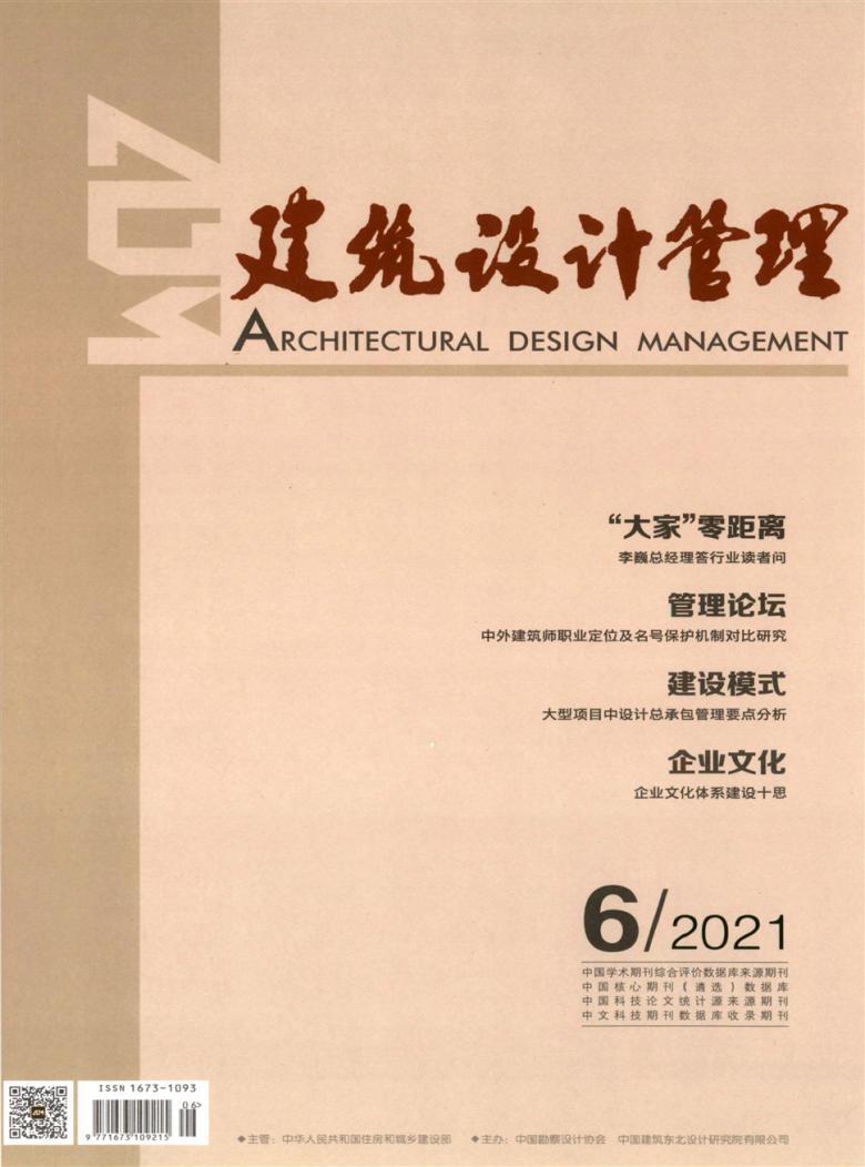 建筑设计管理论文