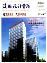 建筑设计管理期刊