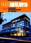 中国建筑装饰装修