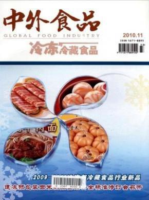 中外食品杂志