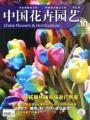 中国花卉园艺杂志社