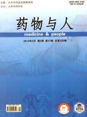 药物与人杂志