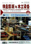 林业机械与木工设备