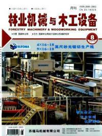 林业机械与木工设备期刊