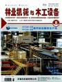 林业机械与木工设备杂志社