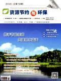 资源节约与环保