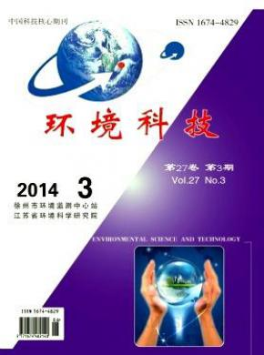 环境科技杂志