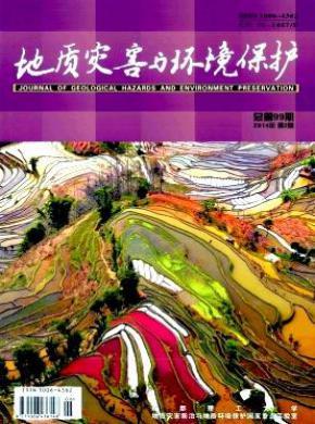 地质灾害与环境保护杂志