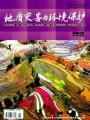 地质灾害与环境保护杂志社