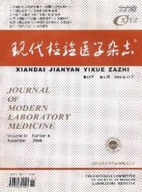 现代检验医学杂志
