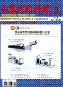 山东纺织科技