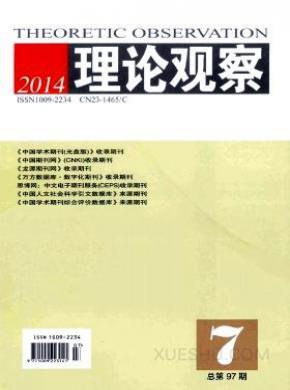 理论观察杂志