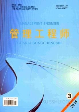 管理工程师论文