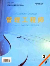 管理工程师期刊