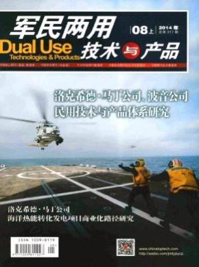军民两用技术与产品杂志