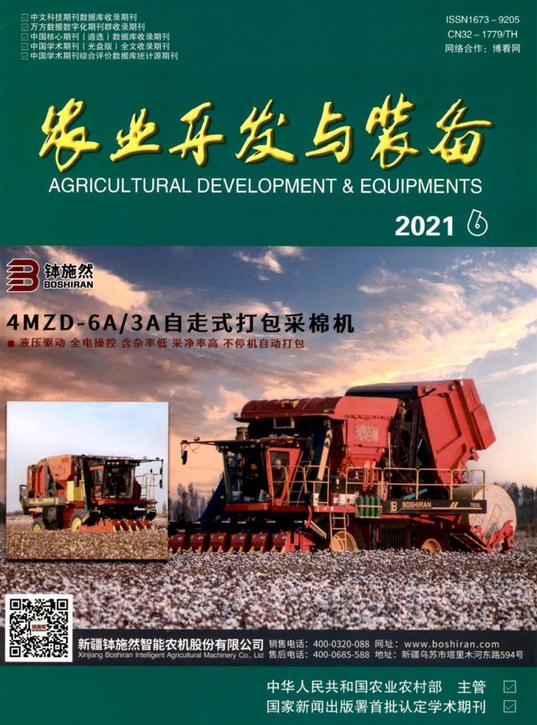 农业开发与装备论文