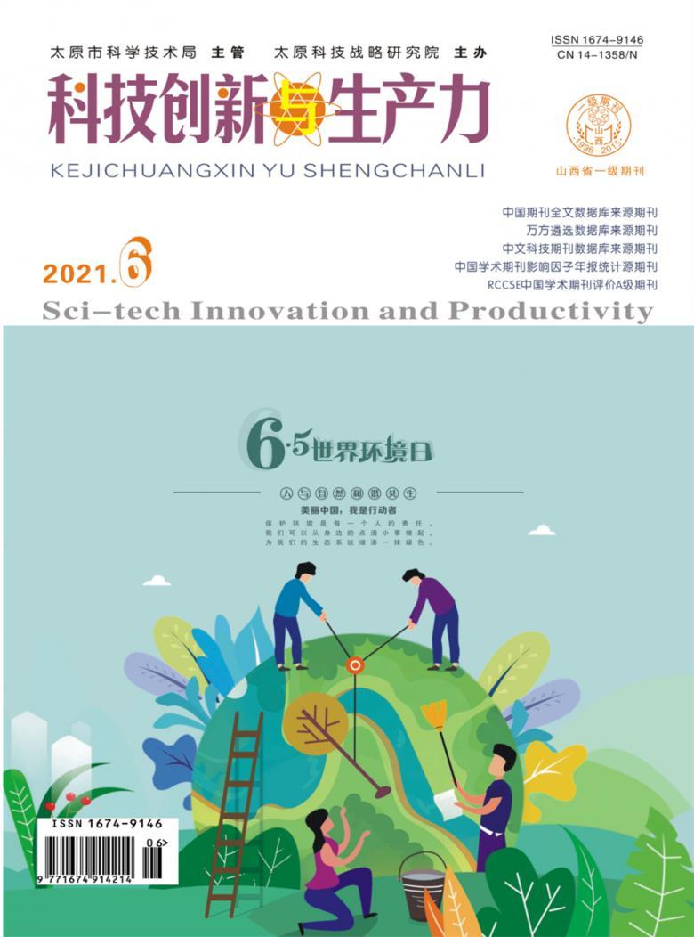 科技创新与生产力论文