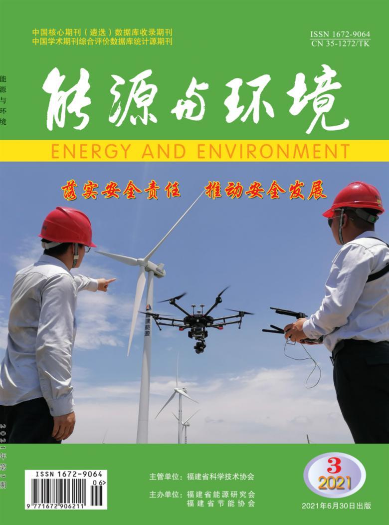 能源与环境
