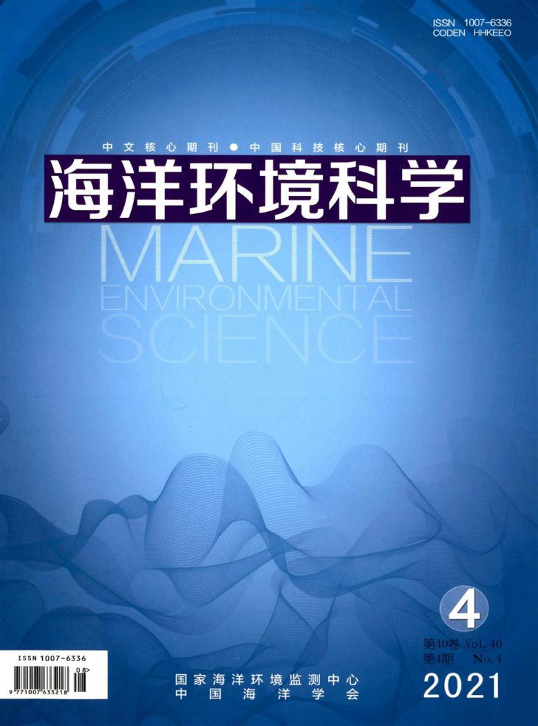 海洋环境科学