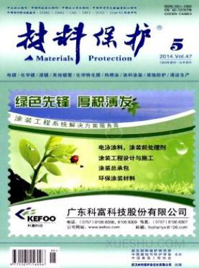 材料保护杂志
