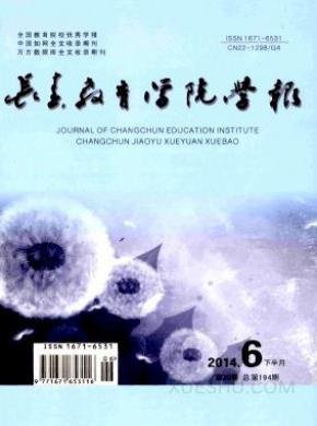 长春教育学院学报杂志