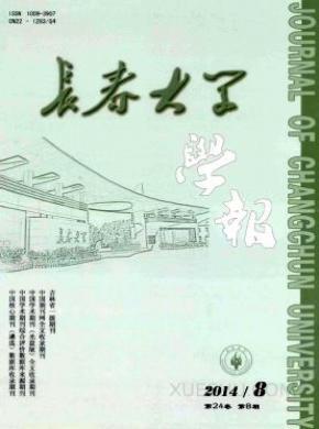 长春大学学报杂志